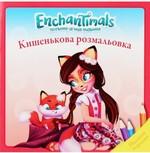 Enchantimals. Кишенькова розмальовка