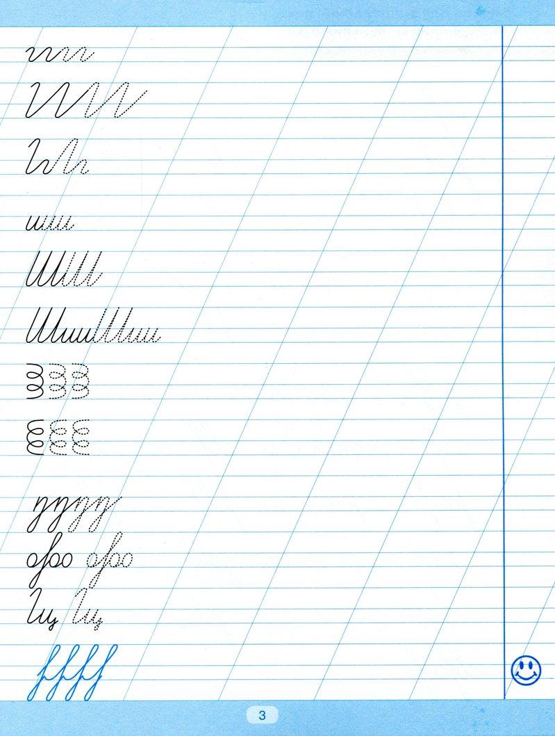 Тренажер для виправлення почерку. Правильний нахил - купить и читать книгу