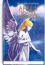 Ангел Золоте Волосся - купить и читать книгу