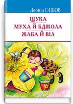 """Купить книгу """"Щука. Муха й Бджола. Жаба й Віл"""""""