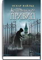 Кентервільський Привид - купить и читать книгу