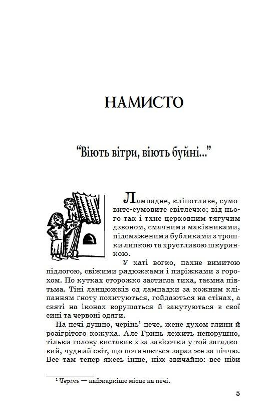 """Купить книгу """"Намисто"""""""