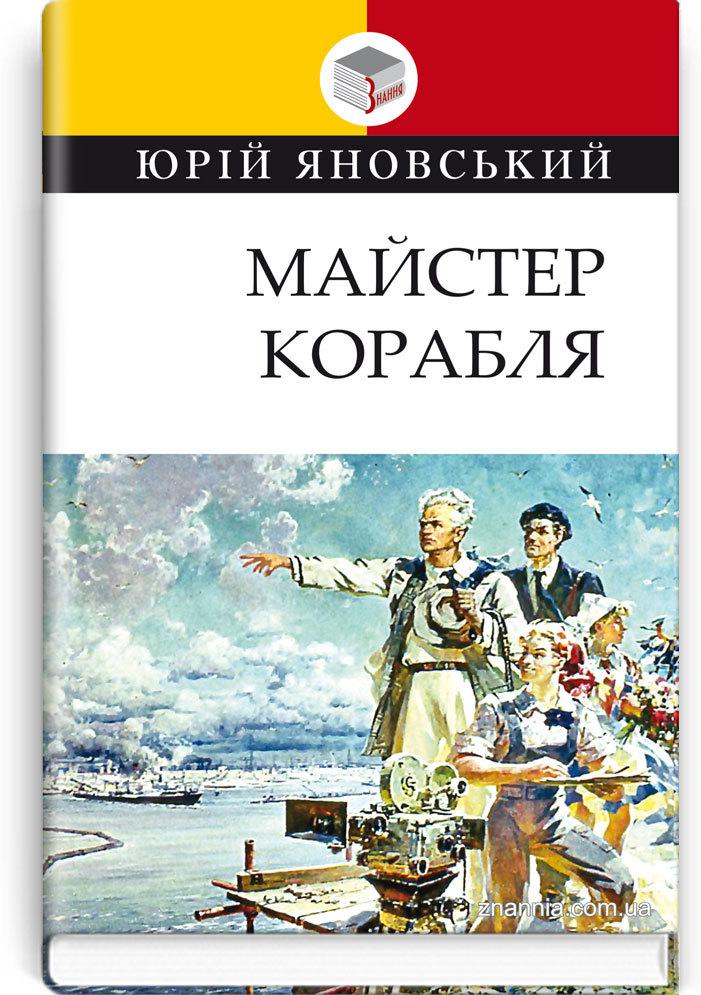 """Купить книгу """"Майстер корабля"""""""