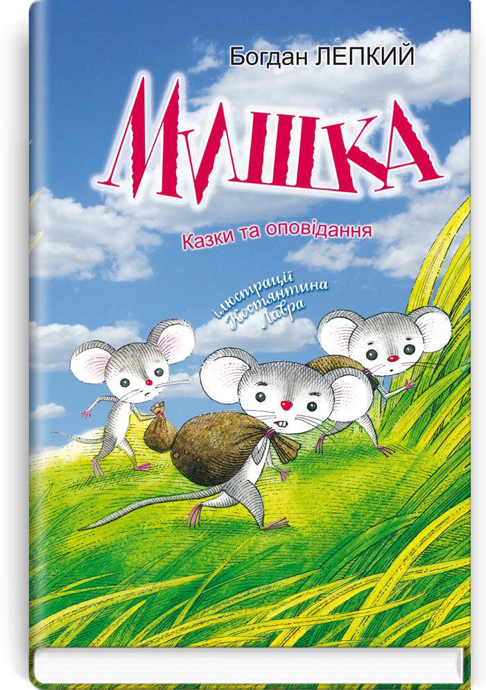 """Купить книгу """"Мишка"""""""