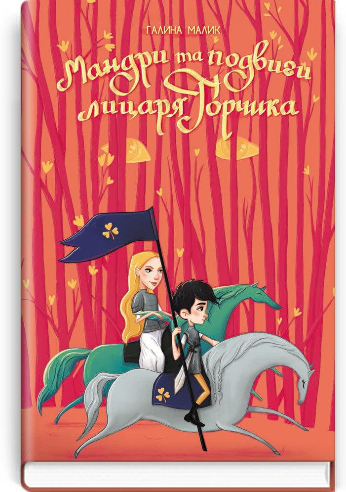 "Купить книгу ""Мандри та подвиги лицаря Горчика"""