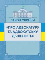 Закон України Про адвокатуру та адвокатську діяльність. Станом на 02.09.2019