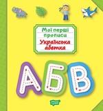 Мої перші прописи. Українська абетка