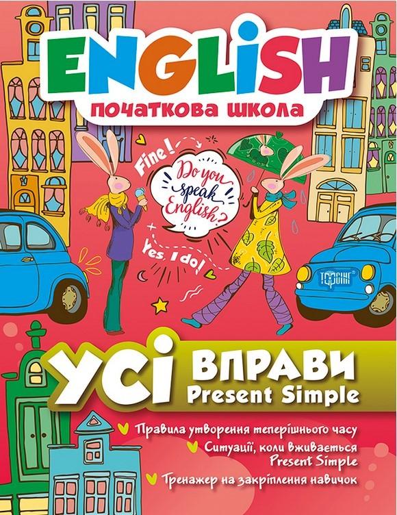 """Купить книгу """"English. Початкова школа. Усі вправи з Present Simple"""""""
