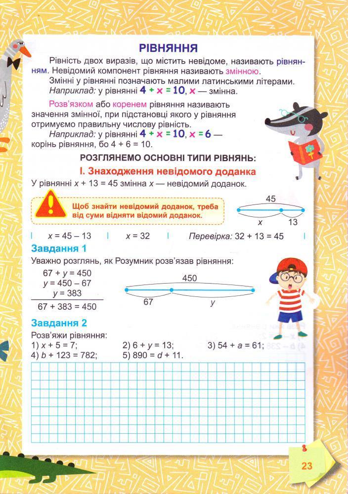 """Купить книгу """"5 кроків до успіху. Математика. Числа і вирази. 1-4 класи"""""""