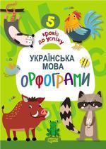 5 кроків до успіху. Українська мова. Орфограми