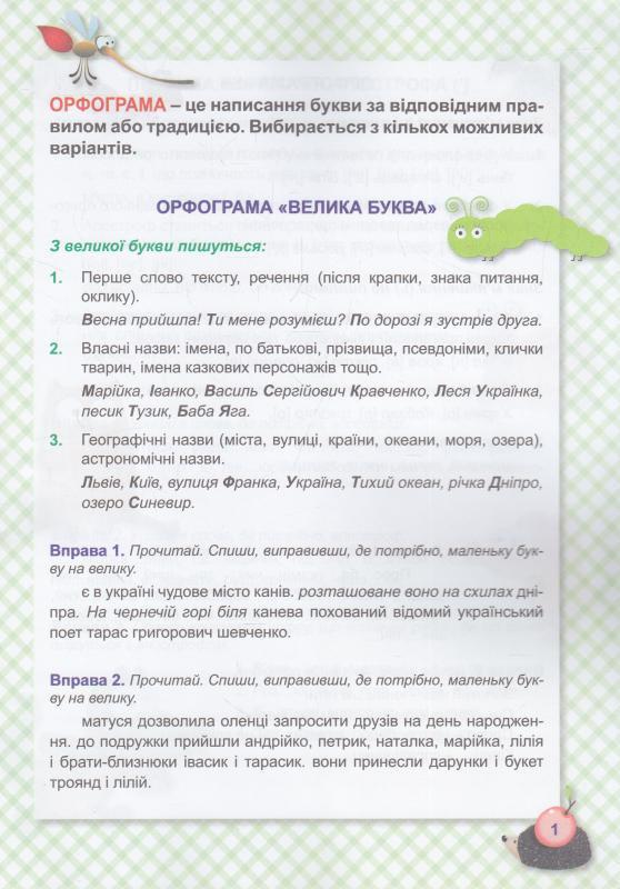 """Купить книгу """"5 кроків до успіху. Українська мова. Орфограми"""""""