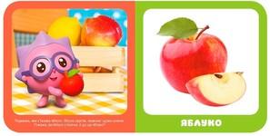 Малюшарики. Овочі, фрукти - купить и читать книгу