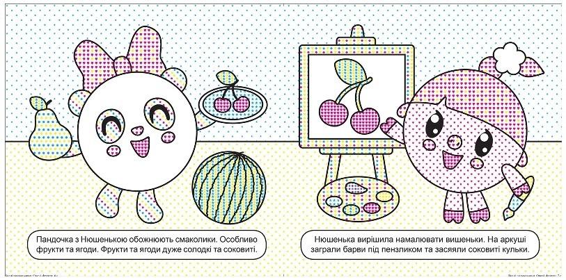 Малюшарики. Водяні розмальовки. Овочі, фрукти - купить и читать книгу