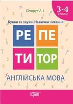 Репетитор. Англійська мова 3-4 класи Букви та звуки. Навички читання