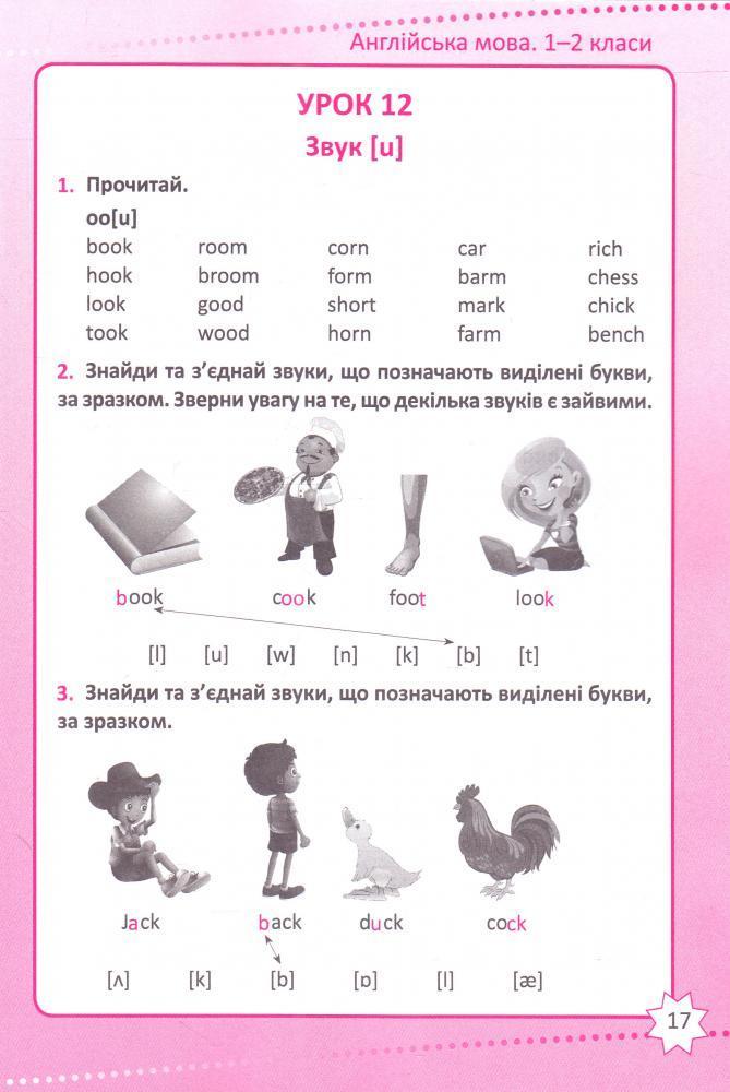 Англійська мова. Букви та звуки. Навички читання. 1-2 класи - купить и читать книгу