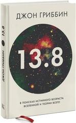 13,8. В поисках истинного возраста Вселенной и теории всего - купить и читать книгу