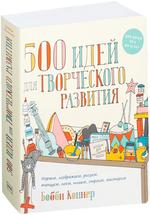 500 идей для творческого развития. Играем, изображаем, рисуем, танцуем, поем, пишем, строим, мастерим - купить и читать книгу