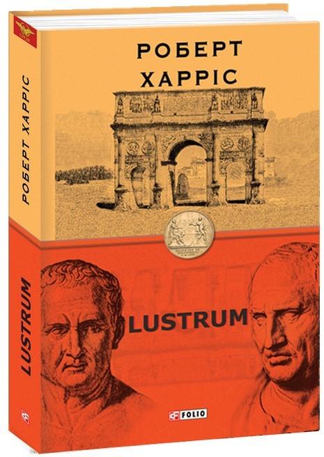 """Купить книгу """"Lustrum"""""""