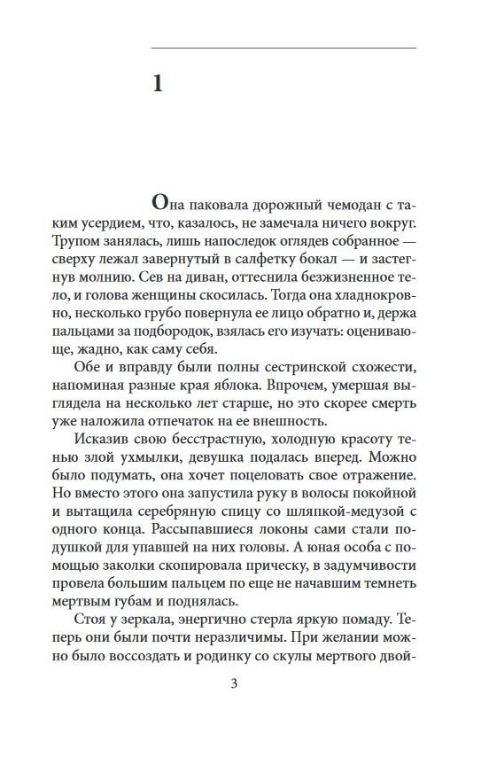 """Купить книгу """"Ормедея. Тайна одной женщины"""""""