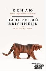 Паперовий звіринець та інші оповідання