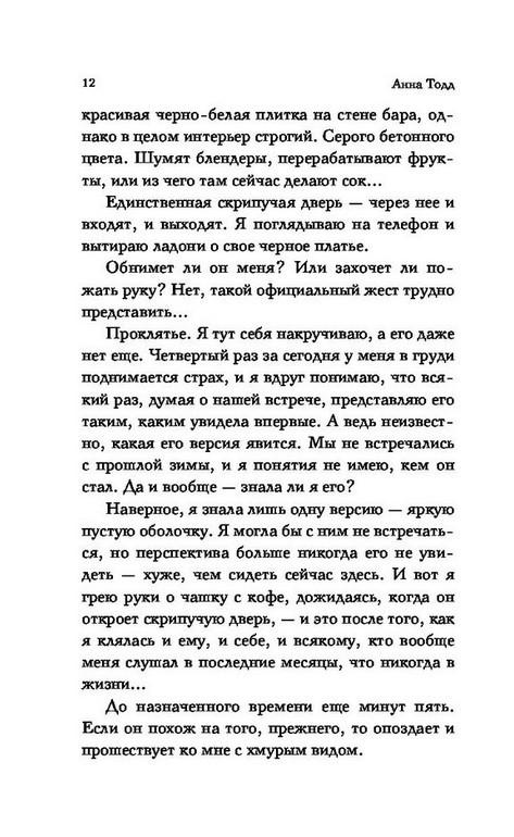 """Купить книгу """"Самые яркие звезды (#1)"""""""
