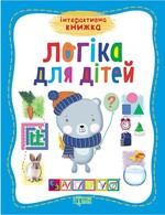 Інтерактивна книжка. Логіка для дітей