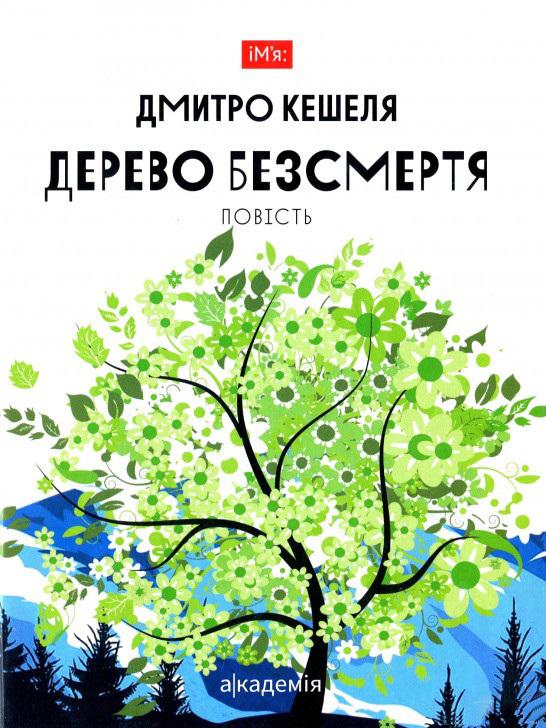 """Купить книгу """"Дерево безсмертя"""""""