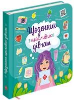 Щоденник щасливих дівчат - купить и читать книгу