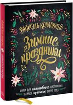 Зимние праздники. Книга для волшебного настроения в самое красивое время года - купить и читать книгу
