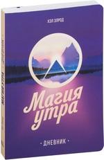 Магия утра. Дневник - купити і читати книгу