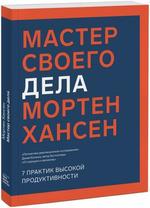 Мастер своего дела. 7 практик высокой продуктивности - купити і читати книгу