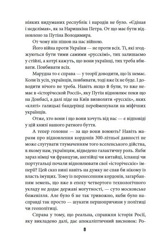 Антихрист. Справжня історія Орди-Росії. Том 1 - купить и читать книгу