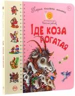 Перша книжка малюка. Іде коза рогатая