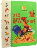 Перша книжка малюка. Хто сказав ку-ку-рі-ку?