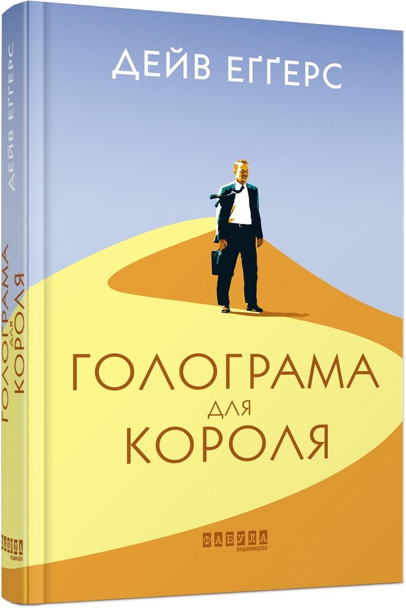 """Купить книгу """"Голограма для короля"""""""