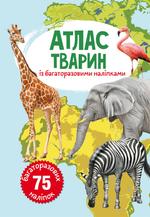 Атлас тварин з багаторазовими наліпками