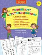 Повний курс підготовки до школи - купить и читать книгу