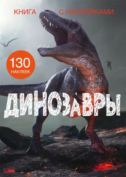 """Купить книгу """"Книга с наклейками. Динозавры"""""""