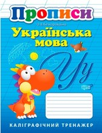 Каліграфічний тренажер. Прописи. Українська мова - купити і читати книгу