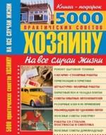 5000 практических советов хозяину на все случаи жизни - купить и читать книгу