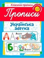 Класичні прописи.Українська абетка. Початковий рівень
