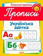 Класичні прописи.Українська абетка. Середній рівень