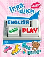 Playing English. Іграшки