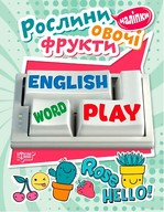 Playing English. Рослини, овочі, фрукти - купить и читать книгу