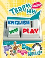 Playing English. Тварини