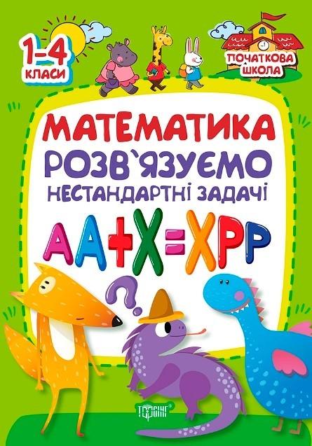 Початкова школа. Математика. Розв'язуємо нестандартні завдання - купить и читать книгу