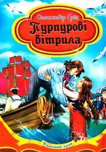 Пурпурові вітрила - купить и читать книгу