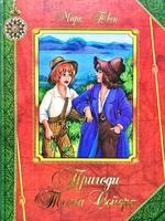 Пригоди Тома Сойера - купить и читать книгу