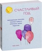 Счастливый год. Еженедельные практики, которые помогут наполнить жизнь радостью - купить и читать книгу