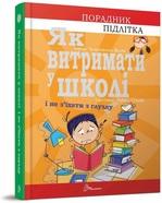 Як витримати в школі і не з'їхати з глузду - купить и читать книгу